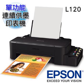 EPSON L120 原廠連續供墨印表機(內附隨機墨水)