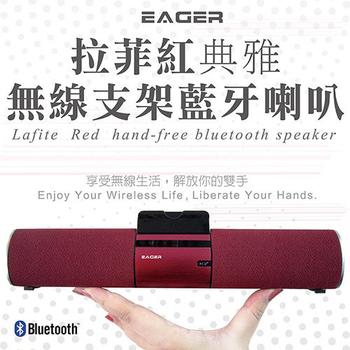 EAGER 拉菲紅典雅無線支架藍芽喇叭 Lafite Red hand-free blurtooth speaker(LQ-08)