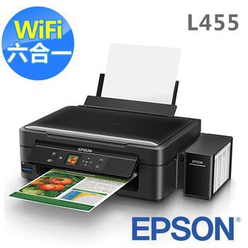 EPSON L455 高速WiFi六合一連續供墨印表機(1.44吋螢幕)