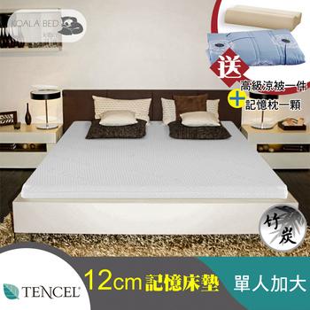 ★結帳現折★Koala Bed TENCEL天絲 竹炭記憶床墊12cm厚頂規加厚-單人加大3.5尺