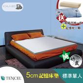《Koala Bed》TENCEL天絲 竹炭記憶床墊5cm厚一體成型-單人3尺