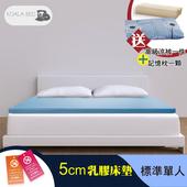 《Koala Bed》日本防蟎抗菌乳膠床墊5cm厚-單人3尺(魔幻紫)