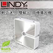 《LINDY》輕巧迷你 雙輸出 耳機擴大機 (35507)