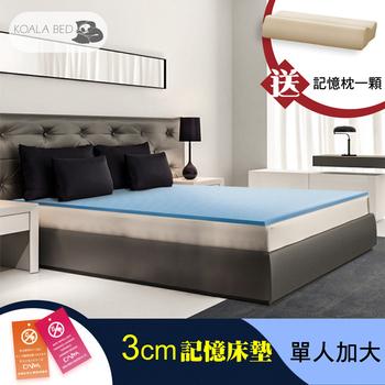 Koala Bed 日本防蟎抗菌記憶床墊3cm厚全平面-單人加大3.5尺(香檳金)