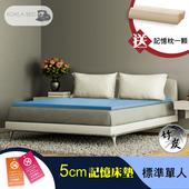 《Koala Bed》日本防蟎抗菌竹炭記憶床墊5cm厚一體成型全平面-單人3尺(香檳金)