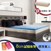 《Koala Bed》日本防蟎抗菌竹炭記憶床墊8cm厚全平面-單人3尺(香檳金)