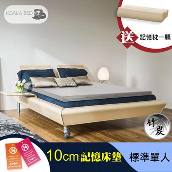 Koala Bed 日本防蟎抗菌竹炭記憶床墊10cm厚高彈力全平面-單人3尺(香檳金)