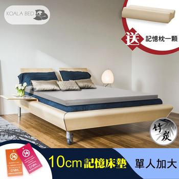Koala Bed 日本防蟎抗菌竹炭記憶床墊10cm厚高彈力全平面-單人加大3.5尺(香檳金)