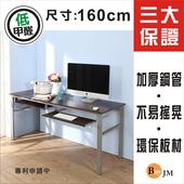 《BuyJM》低甲醛防潑水160公分雙鍵盤穩重型電腦桌(胡桃色)