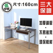《BuyJM》低甲醛防潑水160公分單抽屜穩重型工作桌(胡桃色)