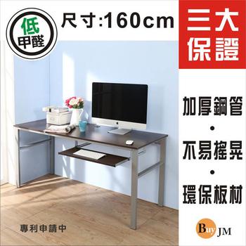 《BuyJM》低甲醛防潑水160公分單鍵盤穩重型電腦桌(胡桃色)