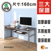 《BuyJM》低甲醛防潑水160公分附抽屜鍵盤穩重型工作桌(胡桃色)