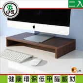 《BuyJM》低甲醛防潑水桌上置物架/螢幕架/2入組(胡桃色)