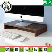 《BuyJM》低甲醛防潑水桌上置物架/螢幕架/4入組(胡桃色)