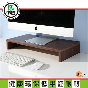 BuyJM 低甲醛防潑水桌上置物架/螢幕架(胡桃色)