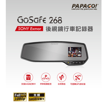 PAPAGO PAPAGO! GoSafe 268 SONY Exmor FullHD後視鏡行車記錄器+8G記憶卡