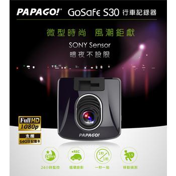 PAPAGO PAPAGO! GoSafe S30 sony sensor Full HD行車記錄器