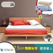 《Koala Bed》TENCEL天絲床套2.5cm乳膠+5cm竹炭記憶綿機能床墊-單人3尺