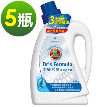 《台塑生醫》Dr's Formula複方升級-防蹣抗菌濃縮洗衣精1.6kg(5瓶入)