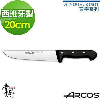 ARCOS 環宇系列8吋剁刀(AC-UN26)