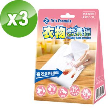 ★結帳現折★台塑生醫 Dr's Formula衣物去漬棉12片(3盒/組)