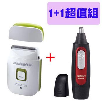 1+1超值組 日象 充電式電鬍刀 ZOH-370A+電池式鼻毛剪 ZOH-210M