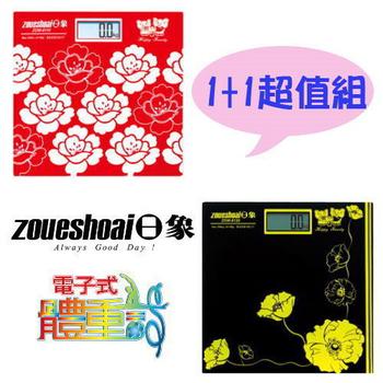 《1+1超值組》日象 電子體重計 ZOW-8120+ZOW-8110