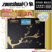 《日象》電子體重計-星夜寒梅  ZOW-8310R-15