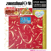 《日象》電子體重計-金彩繽紛  ZOW-8170-20