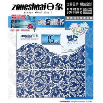 《日象》電子體重計-斑藍銀彩 ZOW-8160-15