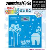 《日象》薄型電子體重計-藍色星空 ZOW-8130
