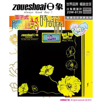 《日象》電子體重計-時尚花語  ZOW-8120
