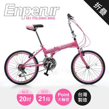 ENPERUR EP8021-451大輪徑 20吋21段 變速折疊自行車(果凍粉)