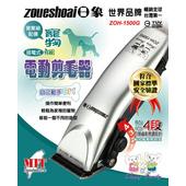 《日象》插電式有線寵物電動剪毛器 ZOH-1500G