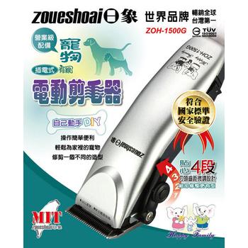 日象 插電式有線寵物電動剪毛器 ZOH-1500G