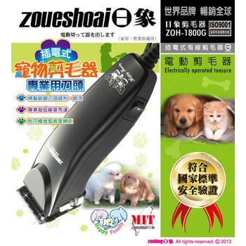 日象 插電式寵物剪毛器 ZOH-1800G