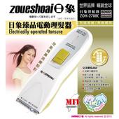 《日象》充插2用電動理髮器(有線/無線) ZOH-2788C