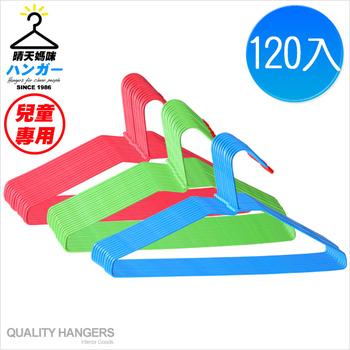 ★結帳現折★晴天媽咪 兒童衣架 (120入) /曬衣架/晾衣架/吊衣架