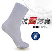 《旅行家》抗菌防臭│高統襪│可做學生襪(白/24-27cm)