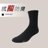 《旅行家》抗菌防臭│高統襪│可做學生襪(黑/24-27cm)