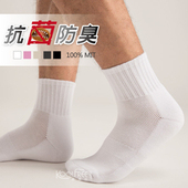《旅行家》抗菌防臭羅紋短襪(白/24-27cm)