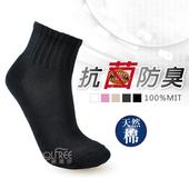 《旅行家》抗菌防臭羅紋短襪(黑/24-27cm)