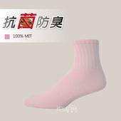 《旅行家》抗菌防臭羅紋短襪(粉色/24-27cm)