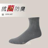 抗菌防臭羅紋短襪