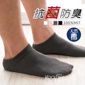 《旅行家》抗菌防臭船型襪(灰色/24-27cm)