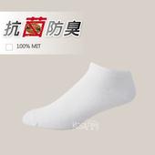 《旅行家》抗菌防臭船型襪(白色/24-27cm)