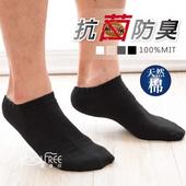 《旅行家》抗菌防臭船型襪(黑色/24-27cm)