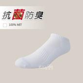《旅行家》抗菌防臭超短運動襪(白/24-27cm)
