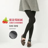 《旅行家》覆盆莓內刷毛踩腳褲襪(黑/M)