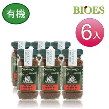 《囍瑞 BIOES》BIO-GREEN 阿拉比卡即溶有機咖啡(100g/罐 - 6入)(C0100106)-買就送:有機濾掛咖啡 (10g) *2包